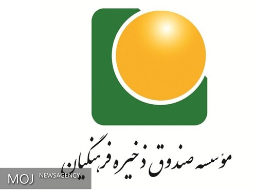 تحقیق و تفحص از صندوق ذخیره فرهنگیان بار دیگر در مجلس کلید خورد