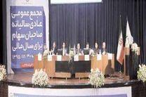 فولاد مبارکه رأی اول و کرسی هیات مدیره شرکت بورس کالای ایران را کسب کرد