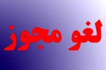 مجوز فعالیت یک موسسه کاریابی در خمینی شهر لغو گردید