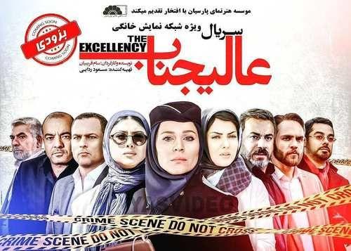 توزیع قسمت چهارم عالیجناب در شبکه نمایش خانگی