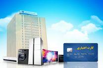 خرید مستقیم از ٣٩ تولیدکننده داخلی با طرح «همیاران سپهر» بانک صادرات ایران