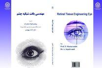 انتشار کتابی در زمینه نحوه رهایش دارو در شبکیه از سوی دانشگاه امیرکبیر