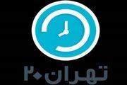 برنامه تهران 20 مجددا از شبکه پنج سیما پخش می شود