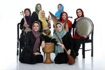 کنسرت گروه موسیقی بانوان مستور برگزار می شود