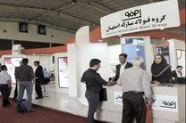 شرکت فولاد مبارکه در اولین نمایشگاه رونق تولید ملی در اصفهان