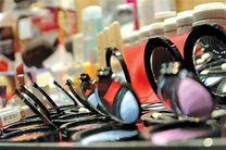 کشف لوازم آرایشی قاچاق در اصفهان