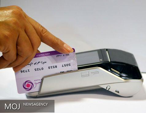 نسل جدید دستگاههای کارت خوان(POS) مجهز به Wi - Fi در بانک ایران زمین راه اندازی شد