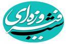 همدان میزبان شب فیروزه ای
