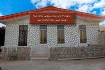 تحویل ٨٠ باب منزل مسکونی ساخته شده توسط خیرین بانک صادرات ایران در مناطق زلزلهزده کرمانشاه