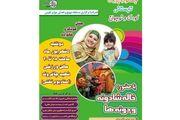 «خاله شادونه» فردا در خرمآباد به روی صحنه میرود