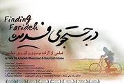 سینمای ایران فیلم مستند در جستجوی فریده را به اسکار معرفی کرد