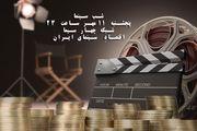 شب سینما اقتصاد سینمای ایران را بررسی می کند