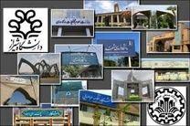 45 دانشگاه و پژوهشگاه ایرانی در جمع موثرترینهای دنیا