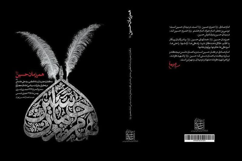 معرفی کتاب همرزمان حسین (علیهالسّلام) و تفاوتش با انسان 250 ساله