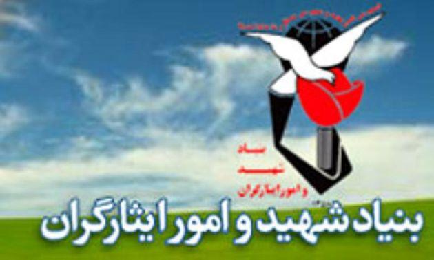 دهمین کنگره ملی تجلیل از ایثارگران برگزار می شود
