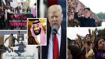 مهمترین وقایع جهان در سال 2017 (2)؛ از تشدید حملات تروریستی در غرب تا افزایش بحران ها در خاورمیانه