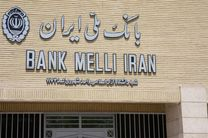 تعویق دو تغییر در خدمات اینترنتی بانک ملی ایران