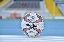 برنامه روز هفتم مسابقات جام ملت های آسیا