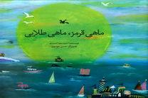 «ماهی قرمز، ماهی طلایی» به روایت احمدرضا احمدی