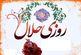فرهنگ و آداب کار در کلام حضرت محمد (ص)
