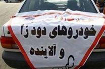 جریمه دو هزار و ۸۰۰ خودروی دودزا در اصفهان