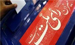 ثبت نام 56 هزارو 90 داوطلب در انتخابات شوراهای شهر و روستا در روز سوم