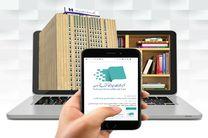 حمایت بانک صادرات ایران از نخستین نمایشگاه مجازی کتاب تهران
