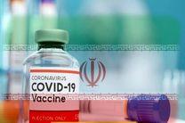 واکسن کرونا رایگان است