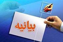 بیانیه اعتراضی جمعی از خبرنگاران مازندرانی به وزیر فرهنگ و ارشاد اسلامی