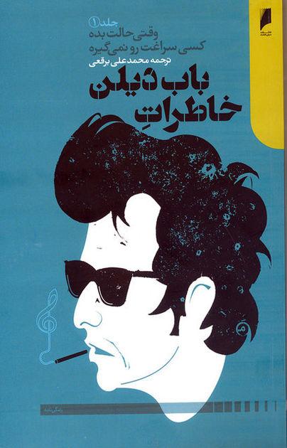 «خاطرات باب دیلن» در بازار کتاب