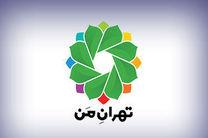 راهنمای ثبت نام در سامانه تهران من/چگونه اطلاعات خودروی خود را در سامانه تهران من ثبت کنیم