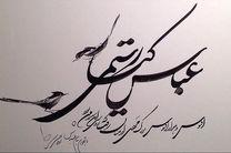 اسرافیل شیرچی نام زندهیاد کیارستمی را به خط خوش نوشت