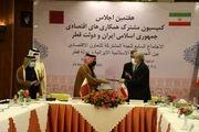 امضای سند تفاهم نامه مشترک همکاری اقتصادی ایران و قطر