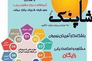 اجرای طرح آموزشی شاپنک و باشگاه نوجوان کارآفرین در اصفهان
