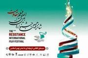 اختتامیه جشنواره بینالمللی فیلم مقاومت آنلاین شد