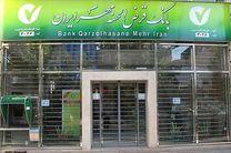 افتتاح شعبه بومهن بانک قرض الحسنه مهر ایران