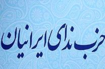 بیانیه حزب ندای ایرانیان به مناسبت روز جهانی قدس