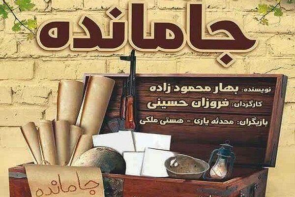 «جامانده»، 16 بهمن به مسجد صفی ملایر میرود