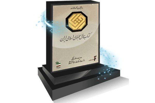 اعلام نامزدهای سی و پنجمین دوره جایزه کتاب سال ایران در گروه هنر
