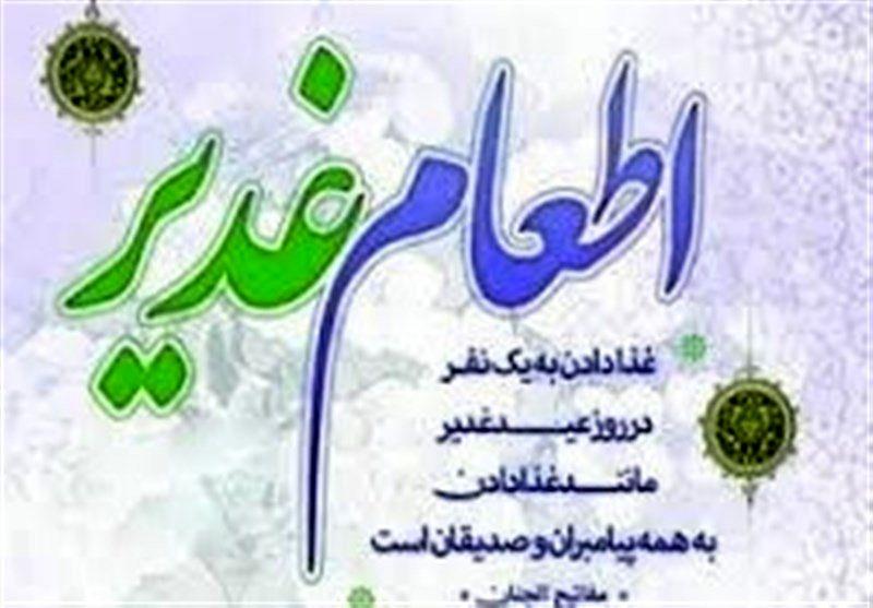 اطعام 50 هزار نفری به مناسبت عید غدیر در اصفهان/ توزیع همزمان در 2 استان کشور