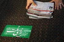 برگزاری انتخابات در سه حوزه انتخابیه در قطر