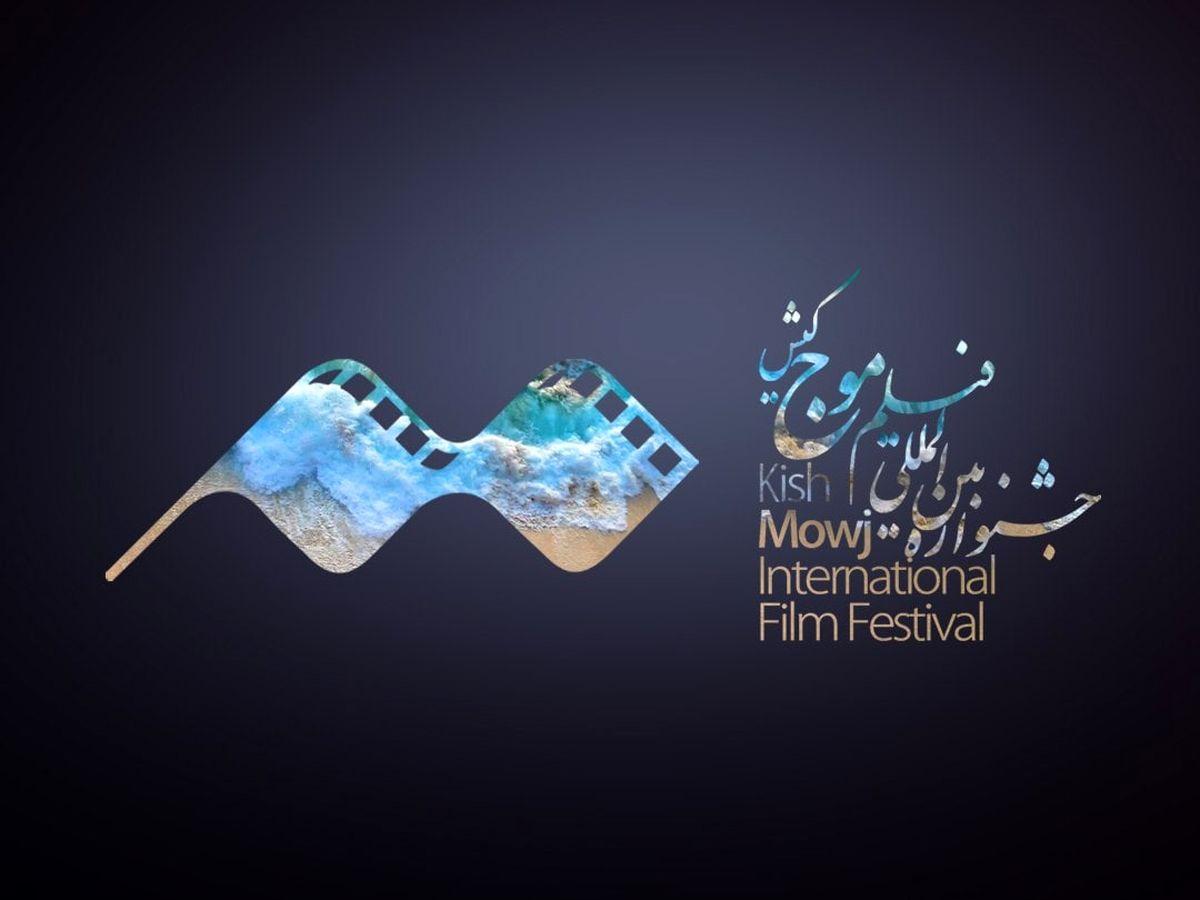 اعلام فیلمهای راهیافته به بخش ملی چهارمین جشنواره فیلم موج کیش
