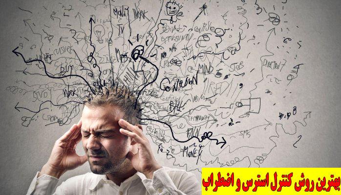 بهترین روش کنترل استرس و اضطراب چیست؟