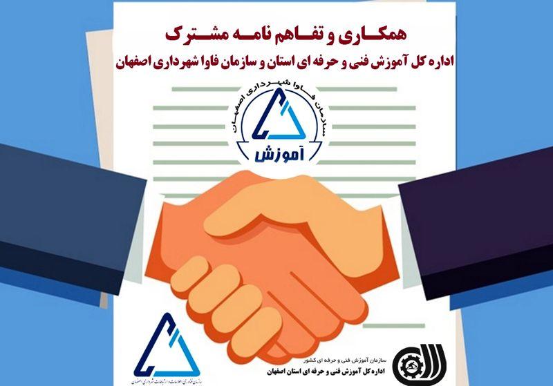 تفاهم نامه همکاری مشترک بین فنی و حرفه ای و سازمان فاوا شهرداری اصفهان