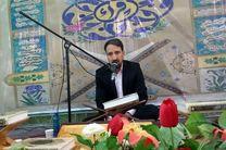 آغاز مرحله استانی چهل و یکمین دوره مسابقات سراسری قرآن کریم استان اصفهان