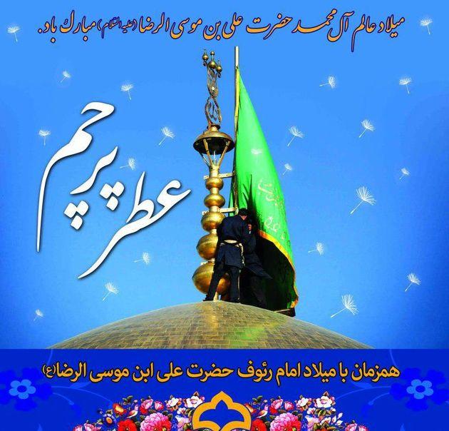 بوی عطر حرم امام رضا(ع) در منطقه ۱۰  شهرداری اصفهان می پیچد