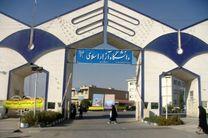 ثبت نام تکمیل ظرفیت تحصیلات تکمیلی دانشگاه آزاد از 11 مهر