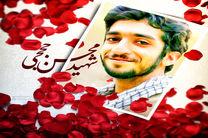 شهادت مظلومانه شهید حججی موجب اعتلای نظام مقدس جمهوری اسلامی شد