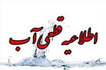 قطعی و افت فشار آب در برخی از مناطق کرمانشاه