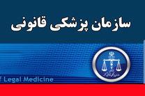 ۷۳۸۱ پرونده قصور به پزشکی قانونی ارجاع شد